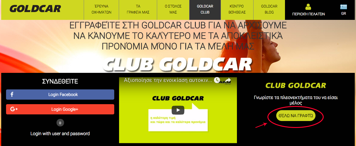 ΠΩΣ ΓΙΝΕΣΑΙ ΜΕΛΟΣ ΤΟΥ CLUB GOLDCAR;  (2)
