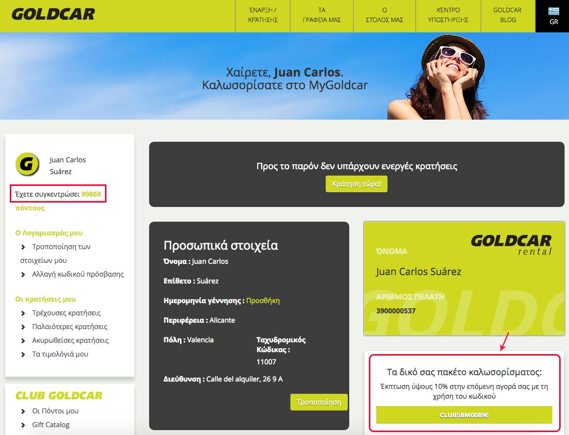 ΠΩΣ ΓΙΝΕΣΑΙ ΜΕΛΟΣ ΤΟΥ CLUB GOLDCAR;  (4)
