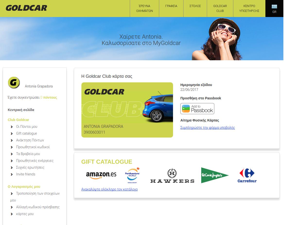 ΠΩΣ ΓΙΝΕΣΑΙ ΜΕΛΟΣ ΤΟΥ CLUB GOLDCAR;  (5)