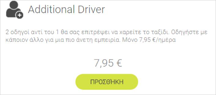 Μπορώ να προσλάβω επιπλέον οδηγό;