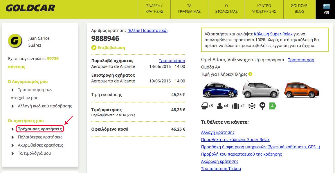 ΠΩΣ ΤΡΟΠΟΠΟΙΩ ΤΗΝ ΚΡΑΤΗΣΗ ΜΟΥ; (Αλλαγή ημερομηνίας, αλλαγή οχήματος, προσθήκη ή διαγραφή έξτρα στοιχείων…) (2)