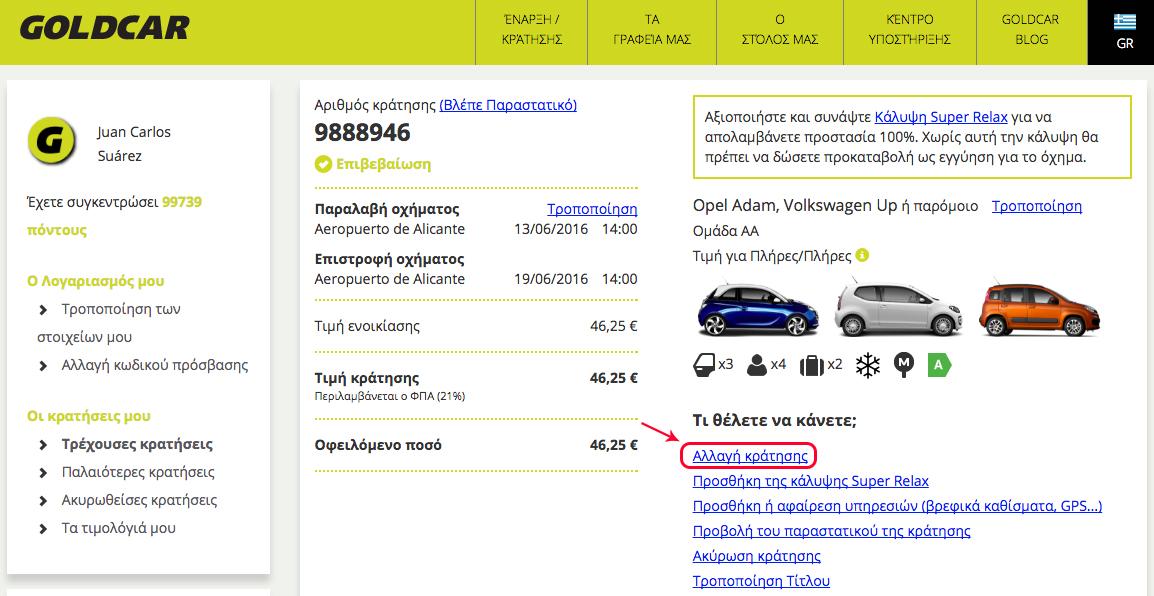 ΠΩΣ ΤΡΟΠΟΠΟΙΩ ΤΗΝ ΚΡΑΤΗΣΗ ΜΟΥ; (Αλλαγή ημερομηνίας, αλλαγή οχήματος, προσθήκη ή διαγραφή έξτρα στοιχείων…) (3)