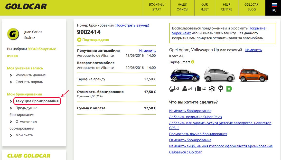 КАК ВНЕСТИ ИЗМЕНЕНИЯ В БРОНИРОВАНИЕ? (Изменить даты, модель автомобиля, добавить или удалить дополнительные продукты/услуги…) (2)