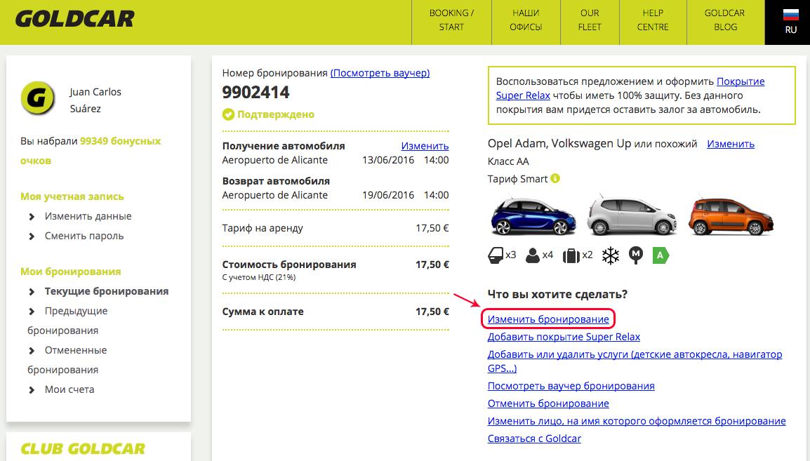 КАК ВНЕСТИ ИЗМЕНЕНИЯ В БРОНИРОВАНИЕ? (Изменить даты, модель автомобиля, добавить или удалить дополнительные продукты/услуги…) (3)