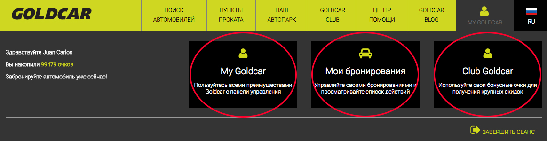 КАК ВОЙТИ В CLUB GOLDCAR? (для уже зарегистрированных членов) (3)